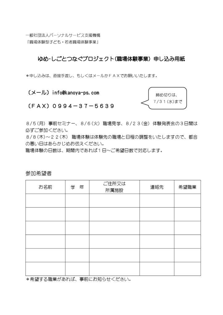 申込用紙のサムネイル