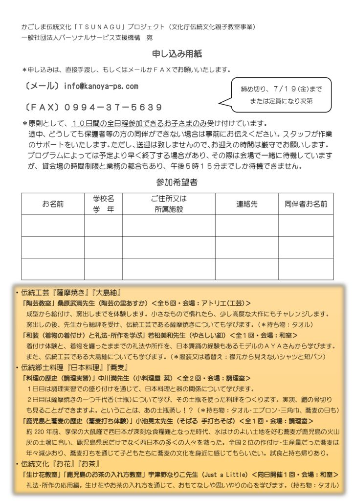 チラシ〔申込み・詳細内容〕のサムネイル