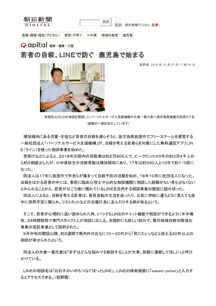 取材記事〔朝日新聞〕のサムネイル
