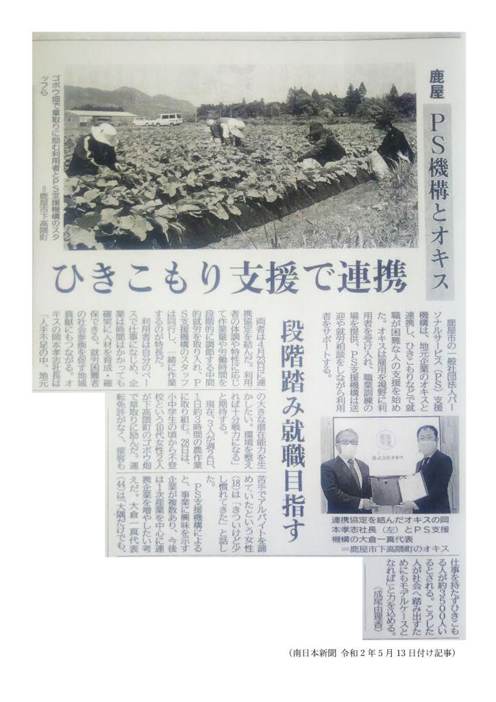 南日本新聞(2020.5.13)のサムネイル